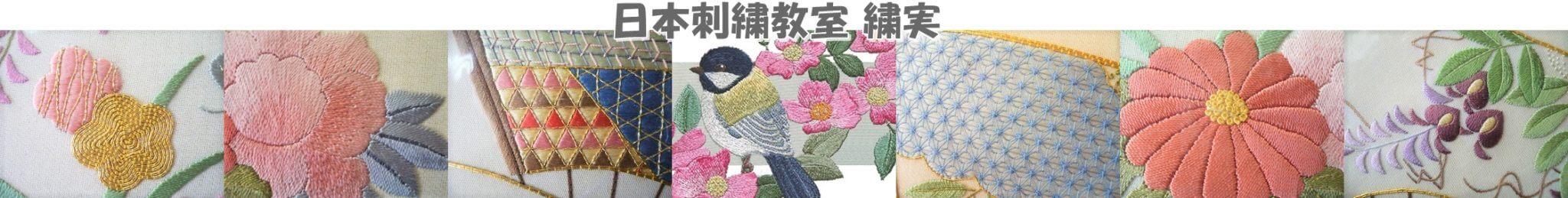 日本刺繍教室開催!作家:笹原木実は東京横浜谷中表参道でお稽古やっています!